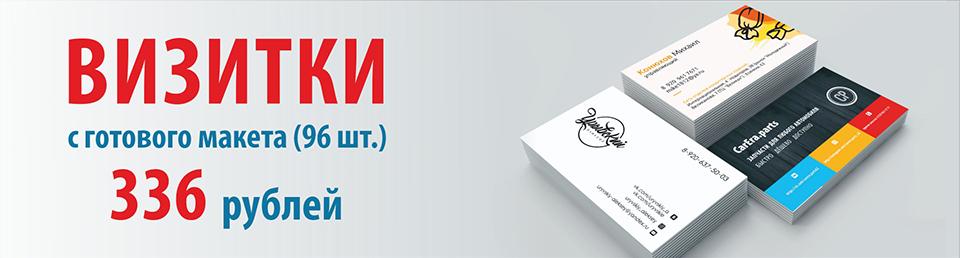 Комплект визиток 96 штук за 336 рублей!